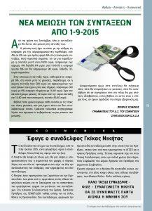 https://somateiosyntaxiouhonoasa.gr/wp-content/uploads/2016/12/TEYXOS-4-page-015-217x300.jpg