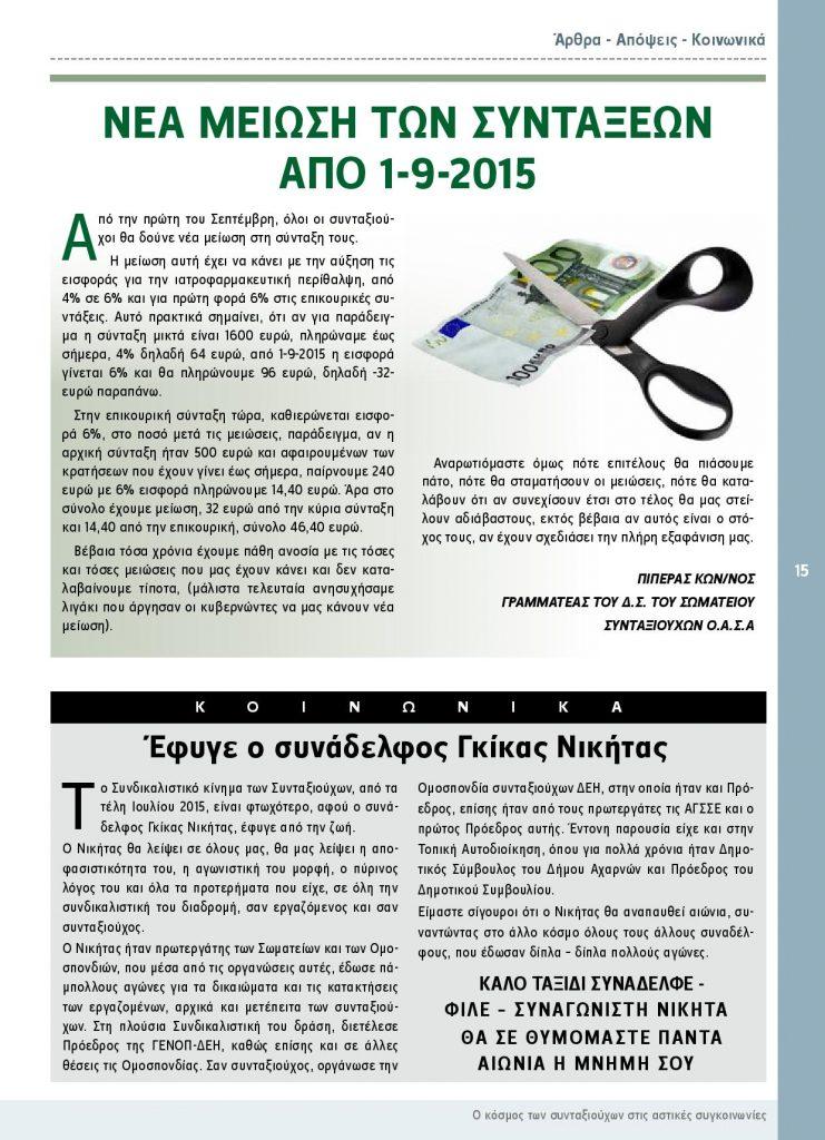 https://somateiosyntaxiouhonoasa.gr/wp-content/uploads/2016/12/TEYXOS-4-page-015-741x1024.jpg