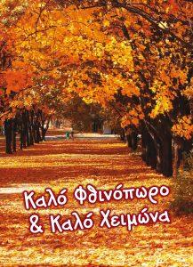 https://somateiosyntaxiouhonoasa.gr/wp-content/uploads/2016/12/TEYXOS-4-page-016-217x300.jpg