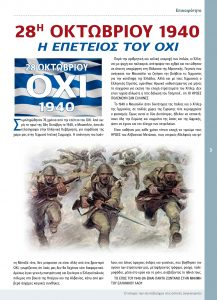 http://somateiosyntaxiouhonoasa.gr/wp-content/uploads/2016/12/TEYXOS-5-03-217x300.jpg