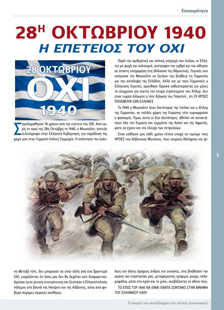 http://somateiosyntaxiouhonoasa.gr/wp-content/uploads/2016/12/TEYXOS-5-03-742x1024.jpg