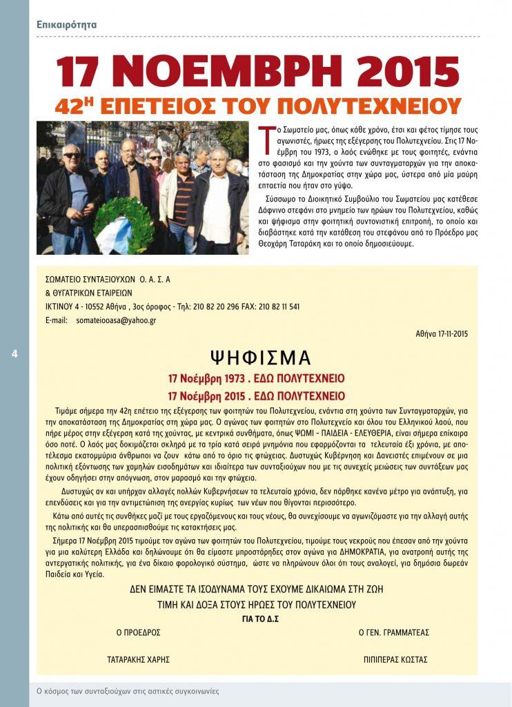 http://somateiosyntaxiouhonoasa.gr/wp-content/uploads/2016/12/TEYXOS-5-04-742x1024.jpg