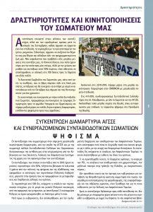 http://somateiosyntaxiouhonoasa.gr/wp-content/uploads/2016/12/TEYXOS-5-05-217x300.jpg