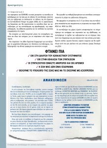 http://somateiosyntaxiouhonoasa.gr/wp-content/uploads/2016/12/TEYXOS-5-06-217x300.jpg