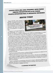 http://somateiosyntaxiouhonoasa.gr/wp-content/uploads/2016/12/TEYXOS-5-08-217x300.jpg