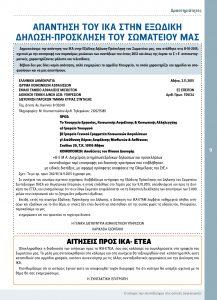 http://somateiosyntaxiouhonoasa.gr/wp-content/uploads/2016/12/TEYXOS-5-09-217x300.jpg