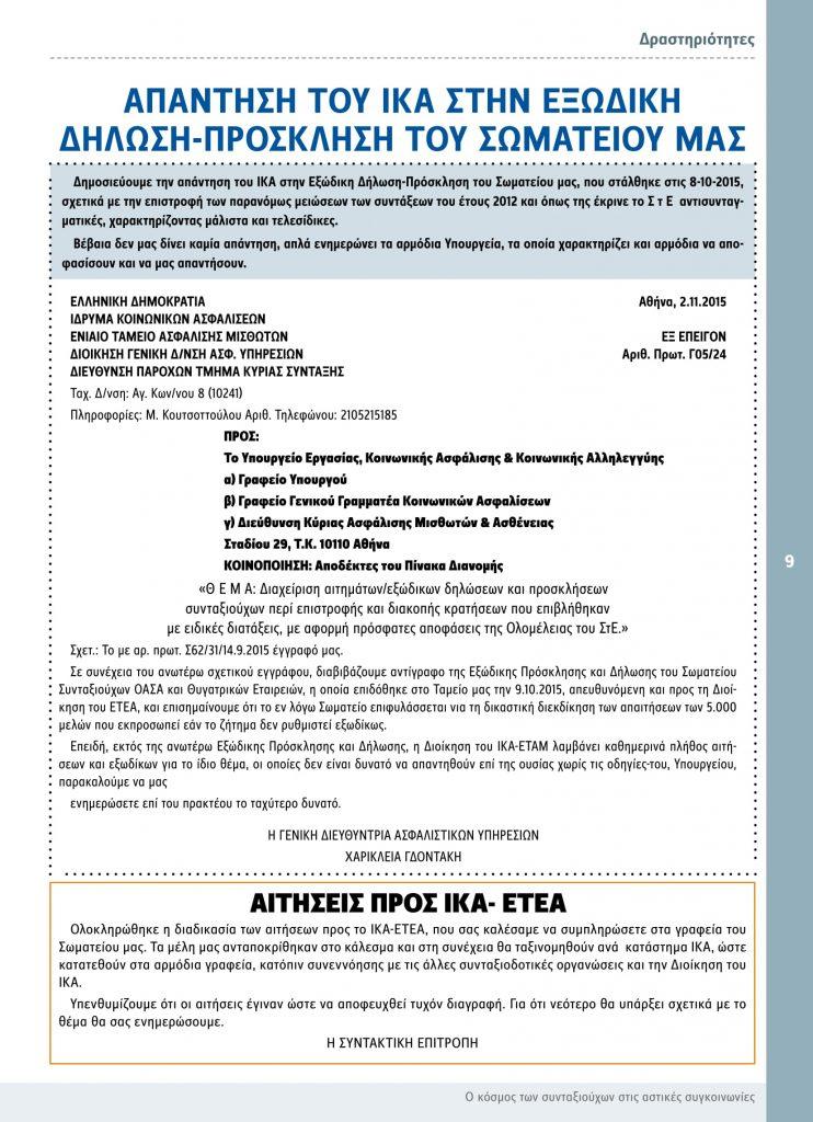http://somateiosyntaxiouhonoasa.gr/wp-content/uploads/2016/12/TEYXOS-5-09-742x1024.jpg