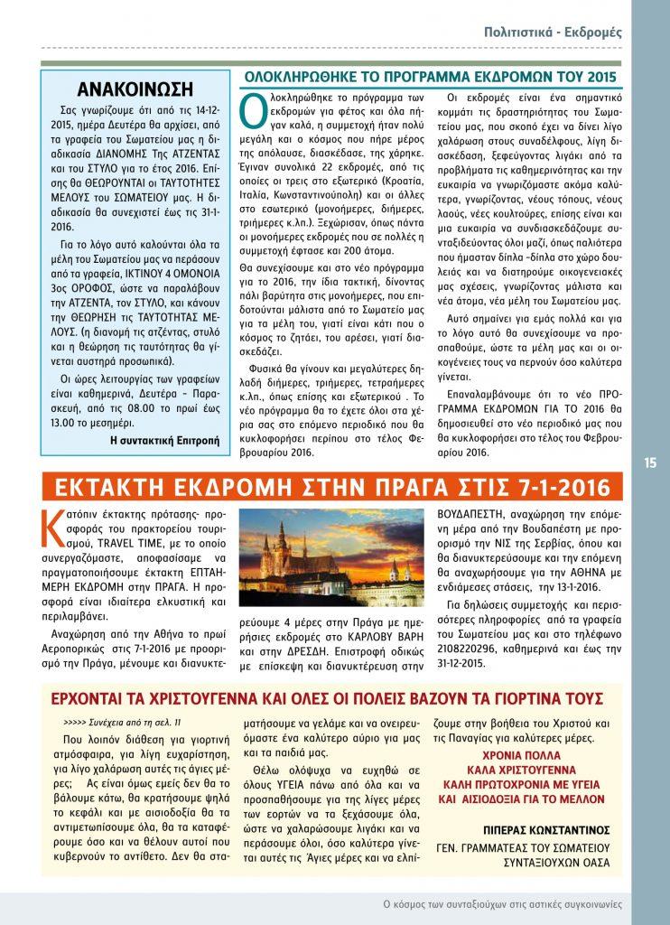 http://somateiosyntaxiouhonoasa.gr/wp-content/uploads/2016/12/TEYXOS-5-15-742x1024.jpg