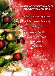 http://somateiosyntaxiouhonoasa.gr/wp-content/uploads/2016/12/TEYXOS-5-16-217x300.jpg