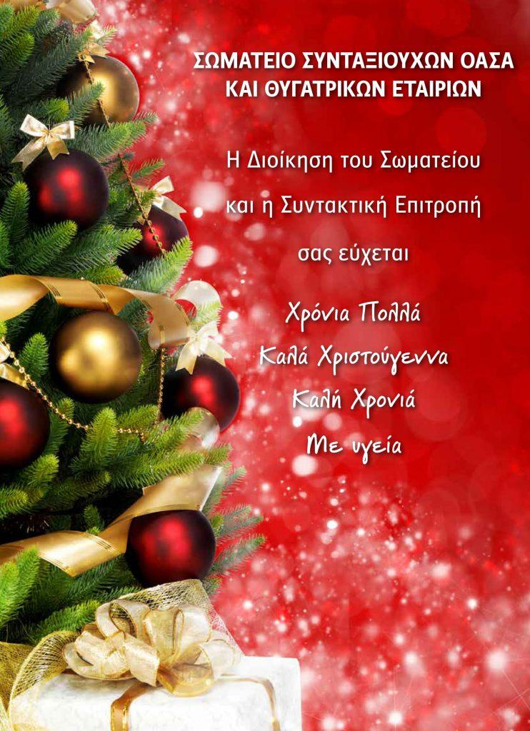 http://somateiosyntaxiouhonoasa.gr/wp-content/uploads/2016/12/TEYXOS-5-16-742x1024.jpg