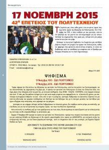 https://somateiosyntaxiouhonoasa.gr/wp-content/uploads/2016/12/TEYXOS-5-page-004-217x300.jpg
