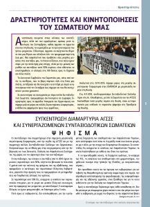 http://somateiosyntaxiouhonoasa.gr/wp-content/uploads/2016/12/TEYXOS-5-page-005-217x300.jpg
