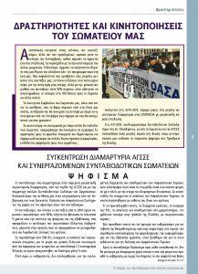https://somateiosyntaxiouhonoasa.gr/wp-content/uploads/2016/12/TEYXOS-5-page-005-217x300.jpg