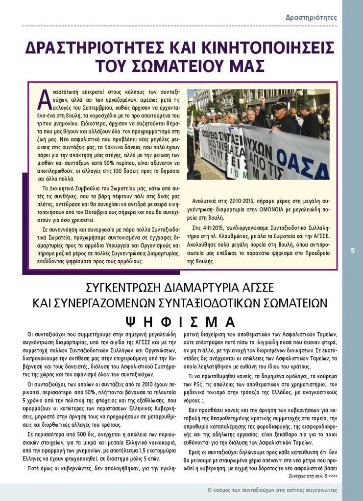 https://somateiosyntaxiouhonoasa.gr/wp-content/uploads/2016/12/TEYXOS-5-page-005-741x1024.jpg