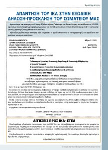 http://somateiosyntaxiouhonoasa.gr/wp-content/uploads/2016/12/TEYXOS-5-page-009-217x300.jpg