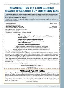 https://somateiosyntaxiouhonoasa.gr/wp-content/uploads/2016/12/TEYXOS-5-page-009-217x300.jpg