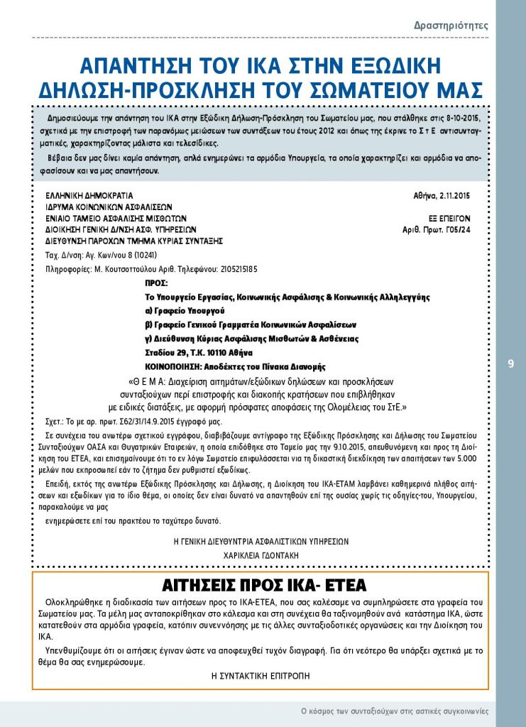 http://somateiosyntaxiouhonoasa.gr/wp-content/uploads/2016/12/TEYXOS-5-page-009-741x1024.jpg