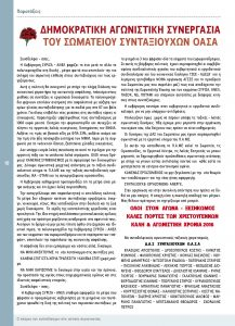 http://somateiosyntaxiouhonoasa.gr/wp-content/uploads/2016/12/TEYXOS-5-page-010-217x300.jpg