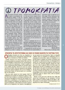https://somateiosyntaxiouhonoasa.gr/wp-content/uploads/2016/12/TEYXOS-5-page-011-217x300.jpg
