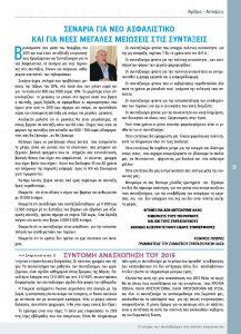 https://somateiosyntaxiouhonoasa.gr/wp-content/uploads/2016/12/TEYXOS-5-page-013-217x300.jpg