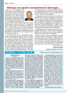 https://somateiosyntaxiouhonoasa.gr/wp-content/uploads/2016/12/TEYXOS-5-page-014-217x300.jpg