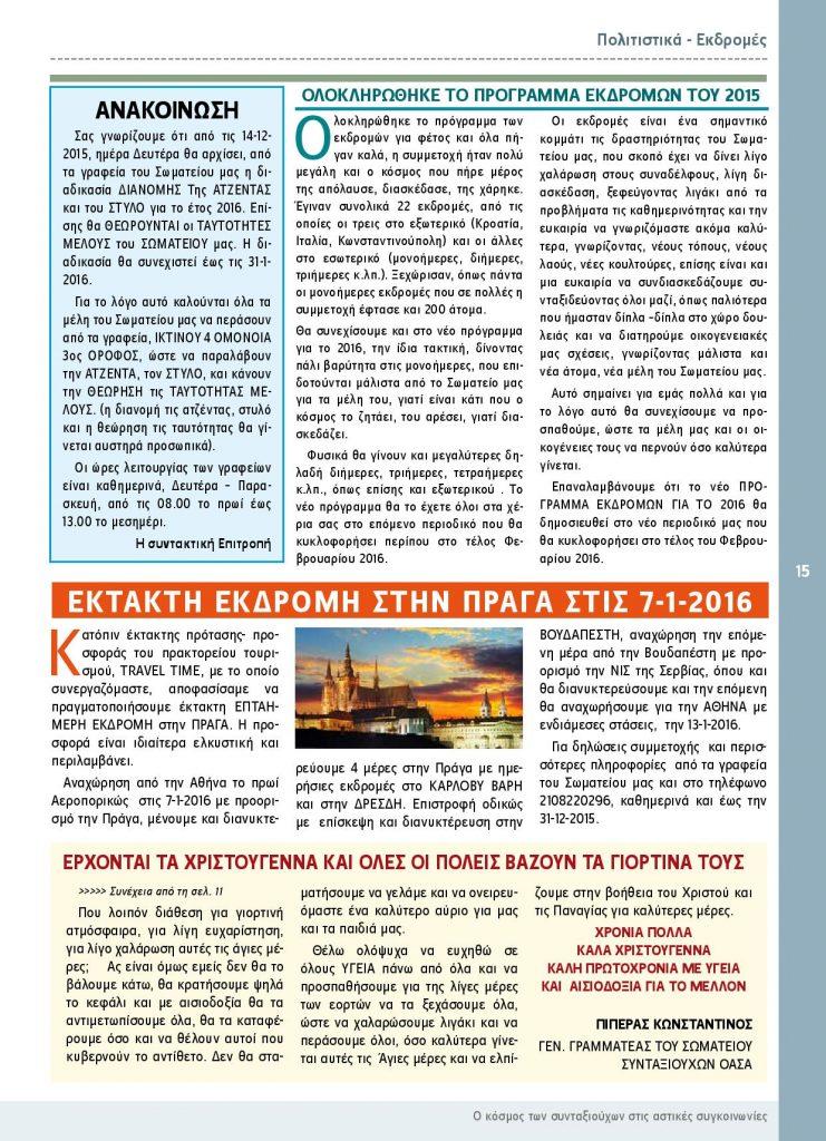 https://somateiosyntaxiouhonoasa.gr/wp-content/uploads/2016/12/TEYXOS-5-page-015-741x1024.jpg