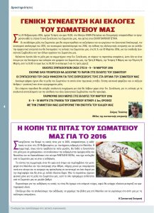 http://somateiosyntaxiouhonoasa.gr/wp-content/uploads/2016/12/TEYXOS-6-04-217x300.jpg