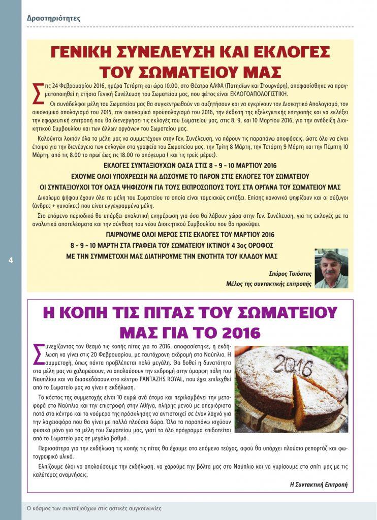 http://somateiosyntaxiouhonoasa.gr/wp-content/uploads/2016/12/TEYXOS-6-04-742x1024.jpg