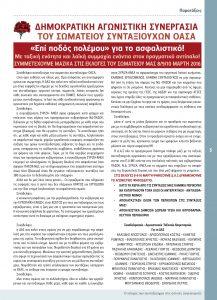 http://somateiosyntaxiouhonoasa.gr/wp-content/uploads/2016/12/TEYXOS-6-05-217x300.jpg