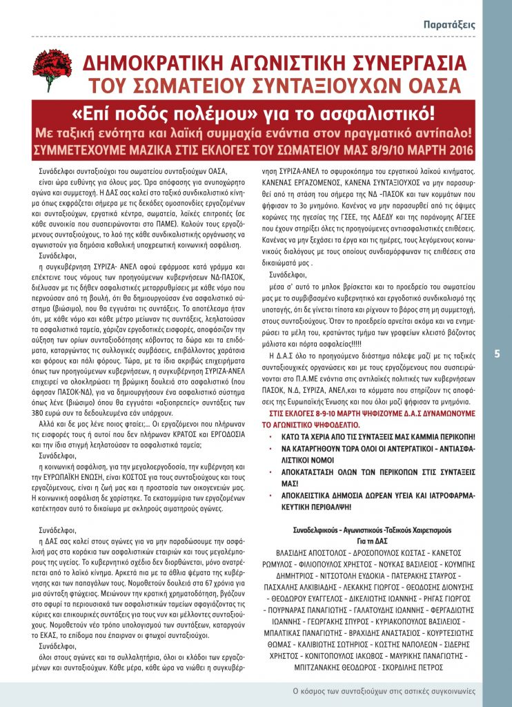 http://somateiosyntaxiouhonoasa.gr/wp-content/uploads/2016/12/TEYXOS-6-05-742x1024.jpg