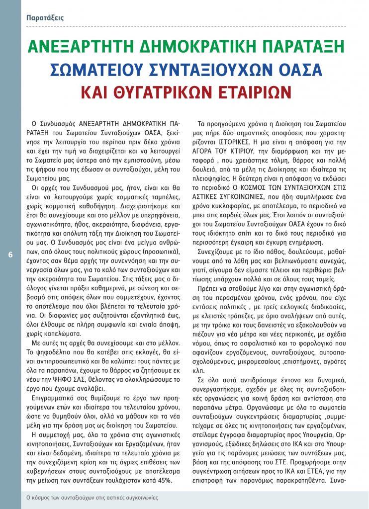 http://somateiosyntaxiouhonoasa.gr/wp-content/uploads/2016/12/TEYXOS-6-06-742x1024.jpg