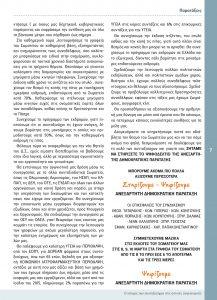 http://somateiosyntaxiouhonoasa.gr/wp-content/uploads/2016/12/TEYXOS-6-07-217x300.jpg
