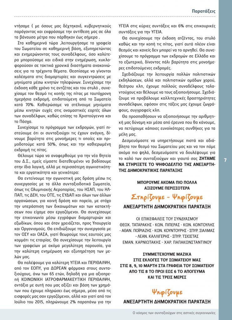 https://somateiosyntaxiouhonoasa.gr/wp-content/uploads/2016/12/TEYXOS-6-07-742x1024.jpg