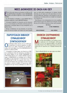 http://somateiosyntaxiouhonoasa.gr/wp-content/uploads/2016/12/TEYXOS-6-11-217x300.jpg