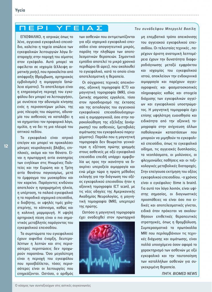 http://somateiosyntaxiouhonoasa.gr/wp-content/uploads/2016/12/TEYXOS-6-12-742x1024.jpg