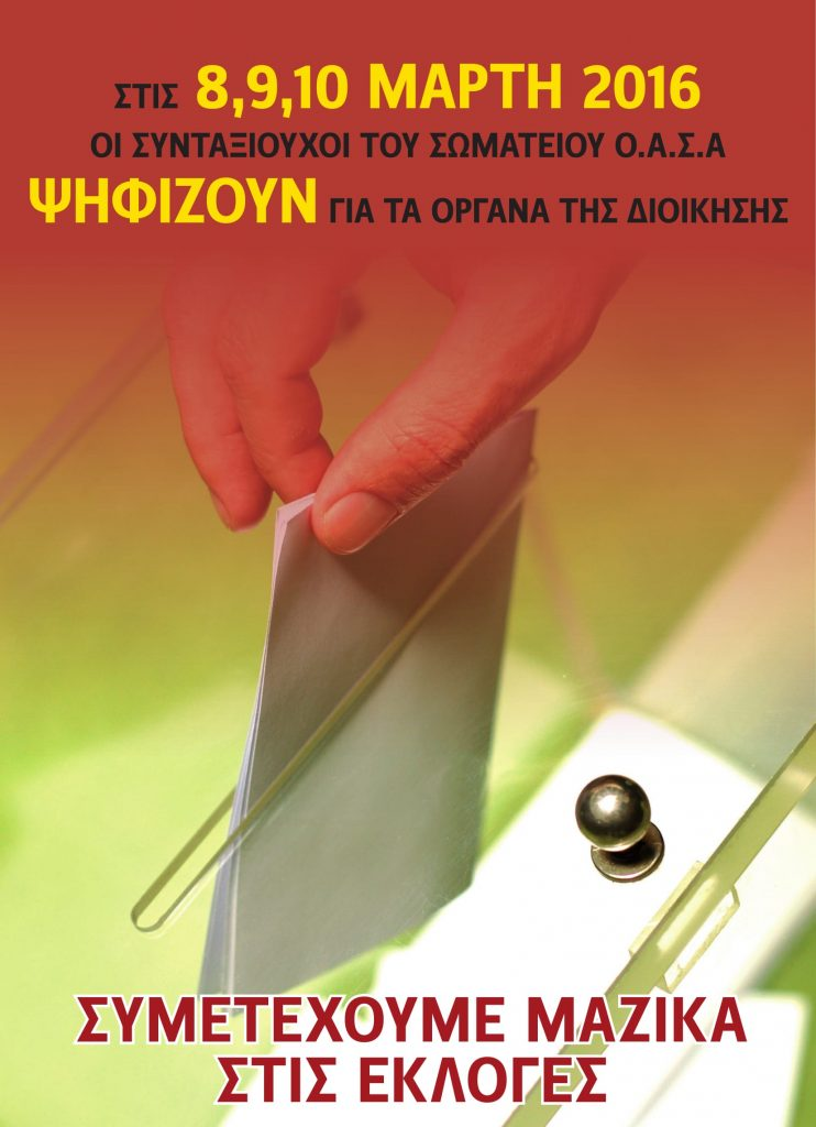 http://somateiosyntaxiouhonoasa.gr/wp-content/uploads/2016/12/TEYXOS-6-16-742x1024.jpg