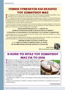 https://somateiosyntaxiouhonoasa.gr/wp-content/uploads/2016/12/TEYXOS-6-page-004-217x300.jpg