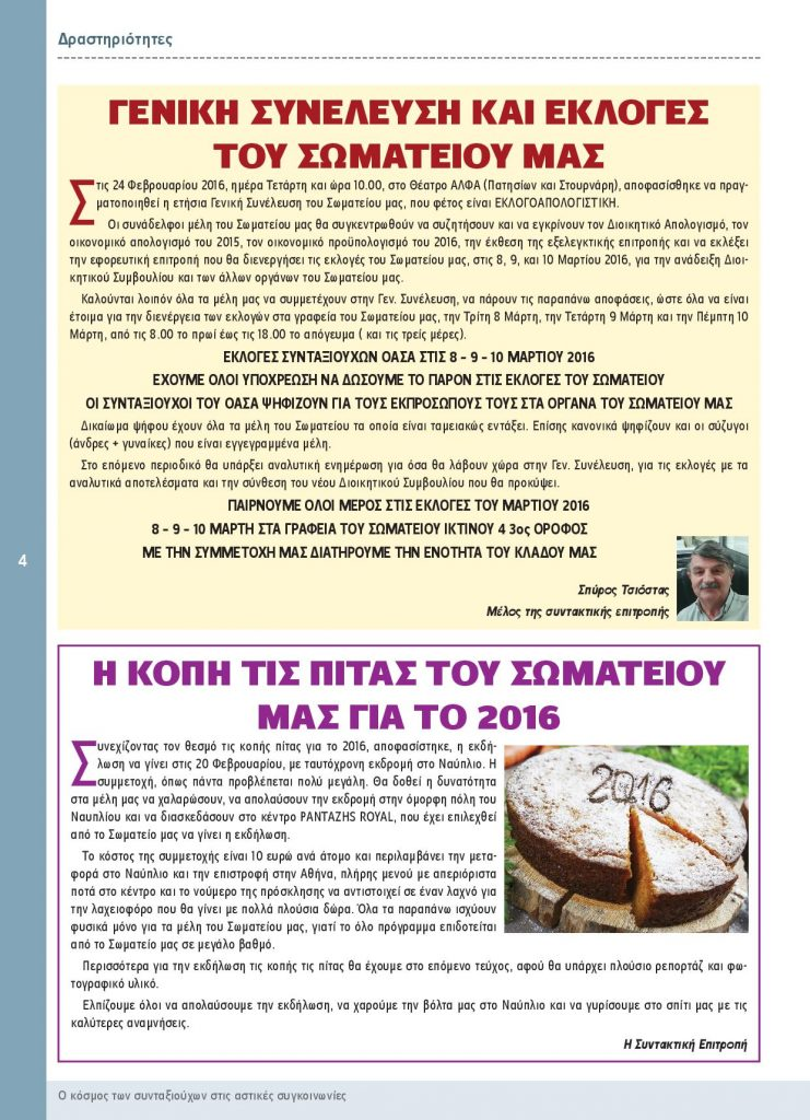 http://somateiosyntaxiouhonoasa.gr/wp-content/uploads/2016/12/TEYXOS-6-page-004-741x1024.jpg