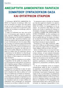 http://somateiosyntaxiouhonoasa.gr/wp-content/uploads/2016/12/TEYXOS-6-page-006-217x300.jpg