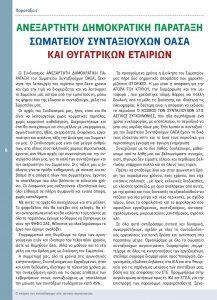 https://somateiosyntaxiouhonoasa.gr/wp-content/uploads/2016/12/TEYXOS-6-page-006-217x300.jpg