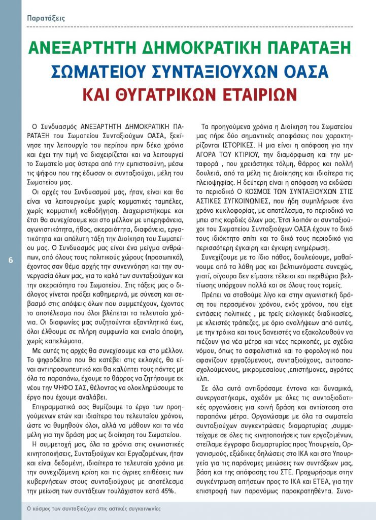 http://somateiosyntaxiouhonoasa.gr/wp-content/uploads/2016/12/TEYXOS-6-page-006-741x1024.jpg