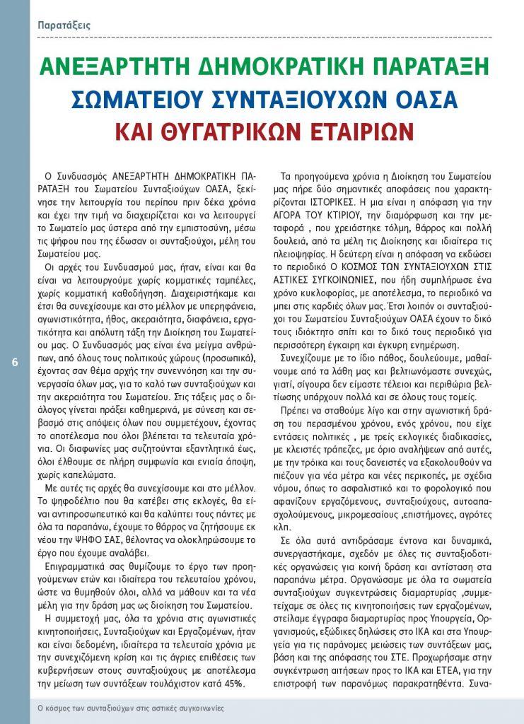 https://somateiosyntaxiouhonoasa.gr/wp-content/uploads/2016/12/TEYXOS-6-page-006-741x1024.jpg