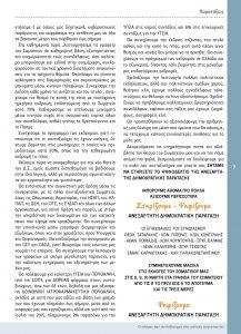 https://somateiosyntaxiouhonoasa.gr/wp-content/uploads/2016/12/TEYXOS-6-page-007-217x300.jpg