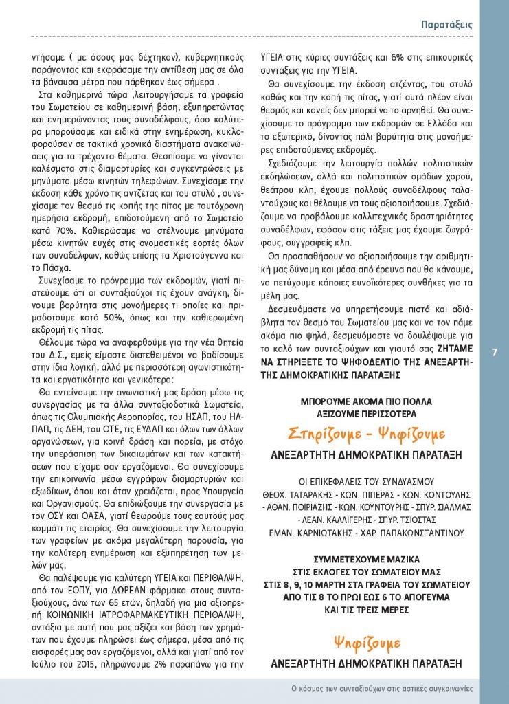 https://somateiosyntaxiouhonoasa.gr/wp-content/uploads/2016/12/TEYXOS-6-page-007-741x1024.jpg