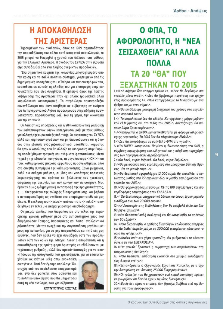 http://somateiosyntaxiouhonoasa.gr/wp-content/uploads/2016/12/TEYXOS-6-page-009-741x1024.jpg