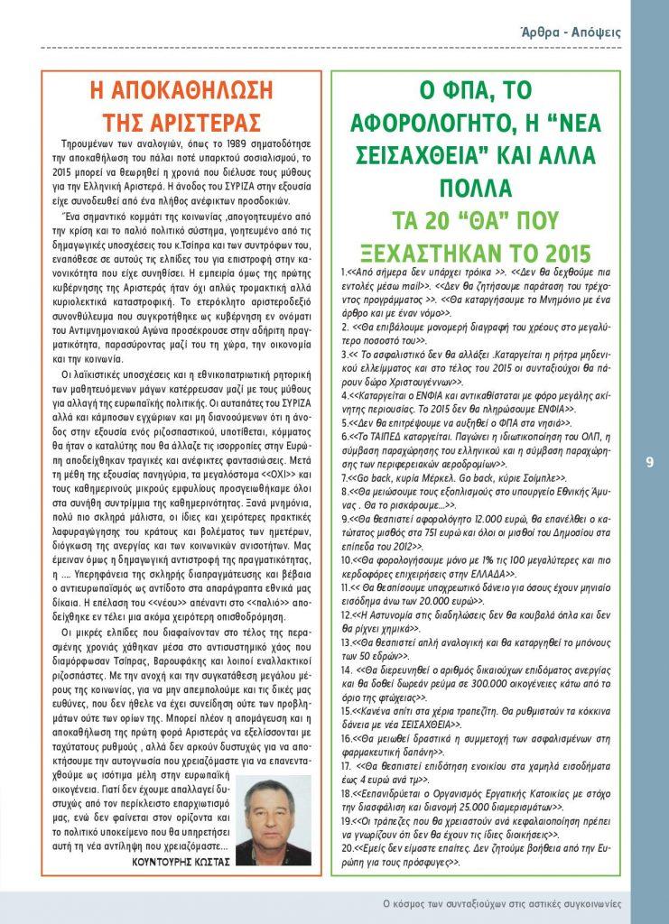 https://somateiosyntaxiouhonoasa.gr/wp-content/uploads/2016/12/TEYXOS-6-page-009-741x1024.jpg