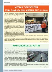 http://somateiosyntaxiouhonoasa.gr/wp-content/uploads/2016/12/TEYXOS-6-page-010-217x300.jpg