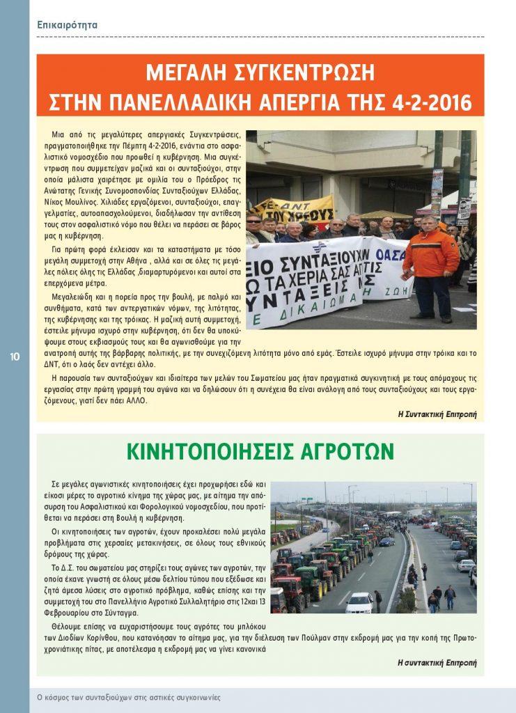 https://somateiosyntaxiouhonoasa.gr/wp-content/uploads/2016/12/TEYXOS-6-page-010-741x1024.jpg