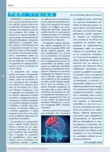 https://somateiosyntaxiouhonoasa.gr/wp-content/uploads/2016/12/TEYXOS-6-page-012-217x300.jpg