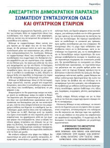 http://somateiosyntaxiouhonoasa.gr/wp-content/uploads/2016/12/TEYXOS-7_low-11-224x300.jpg